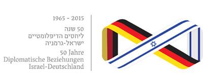 50 שנה לכינון היחסים בין ישראל לגרמניה